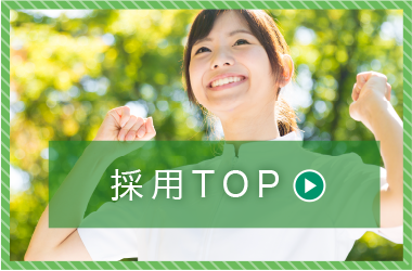 採用TOP